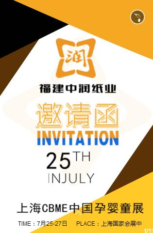 中润纸业邀请函7月25-27日上海CBME孕婴童展.png